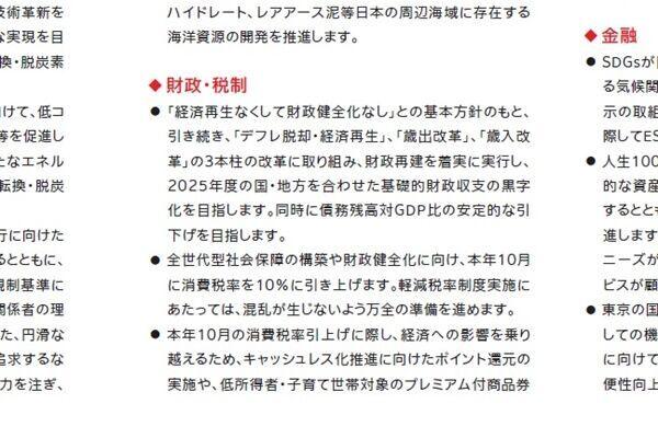 自民党の『令和元年政策BANK』に書かれた「10月消費税増税」の公約