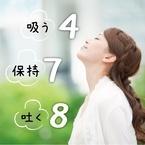 不眠を抱える女性に効果あり!「4-7-8呼吸法」やってみよう