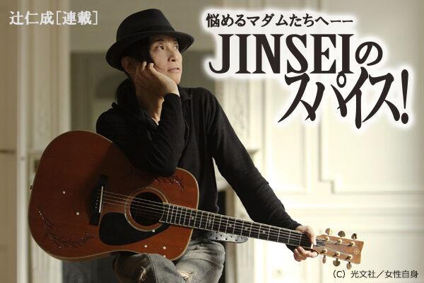 """""""自称イクメン夫""""を辻仁成がぶった斬る!(JINSEIのスパイス!第36回)"""