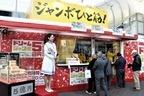 総額563.5億円!「億」呼び続ける大阪の宝くじ売り場とは?