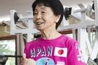 89歳ベンチプレスおばあちゃん伝授「健康寿命をのばす5習慣」