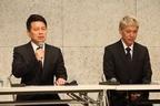 宮迫博之と田村亮 会見発表の裏側…四苦八苦しながら想い伝えた