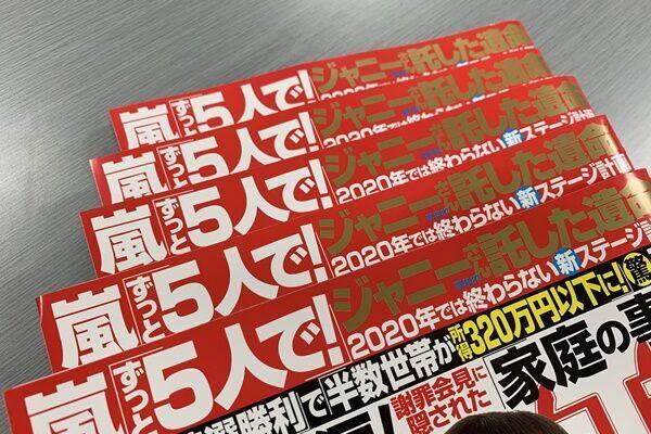 松本潤 ジャニーさんに捧ぐ!嵐デビュー日に門出のライブ計画