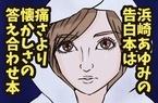 浜崎あゆみはなぜ暴露本を出したのか 読んで気づく40歳の真意