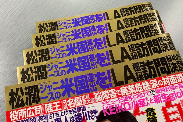 松潤変えた11年前のLA上映会 嵐ライブ支える演出力の秘密