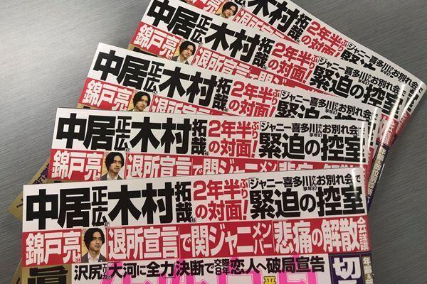 錦戸亮退所で村上信五が漏らした苦悩「いよいよ解散しか…」