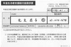 年間6万円!10月開始「年金生活者支援給付金」のもらい方