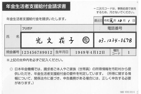 今月中に請求書が送付され、申請ハガキに所定事項を記入し返送(裏面の記入例)