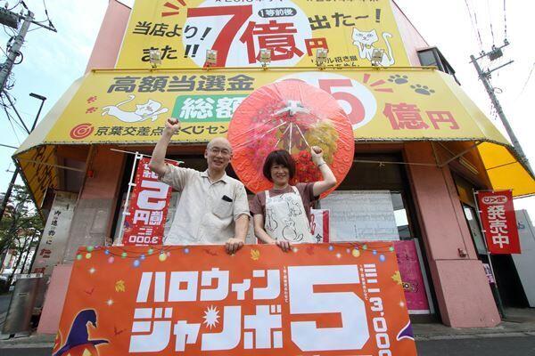 写真:東京都「京葉交差点宝くじセンター」