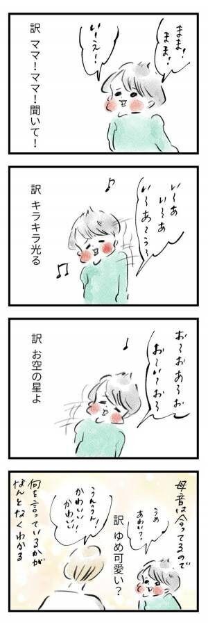 ゆめこが喃語を!よみがえるママの郷愁『まめ日和』第179回