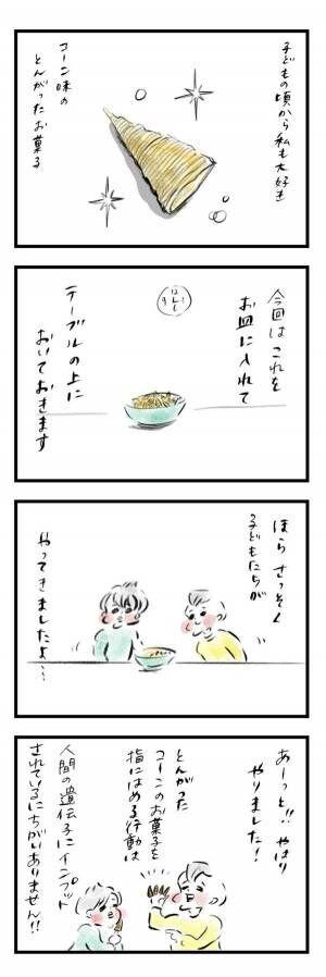 """まめたちが見せた""""とあるお菓子への本能""""『まめ日和』第182回"""