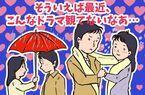 今季は2本…恋愛ドラマは共感時代にどう変化していくのか?