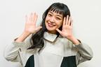 女優・奈緒明かす「お芝居との出会いで人生設計が変わりました」