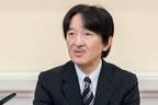秋篠宮さまが結婚問題急ぐ理由 来年4月に皇嗣宣明の重大事