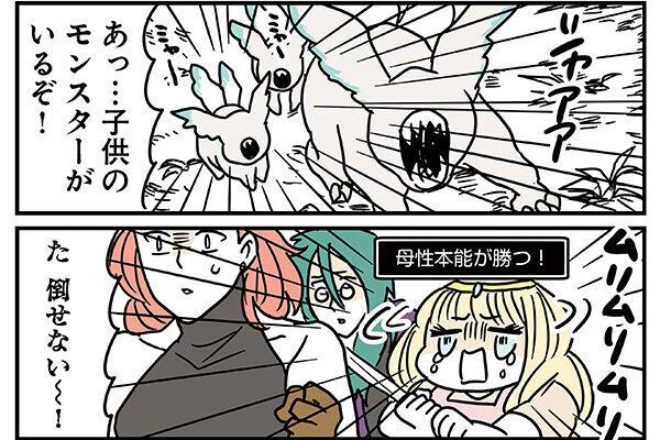 (C)かねこと/KADOKAWA