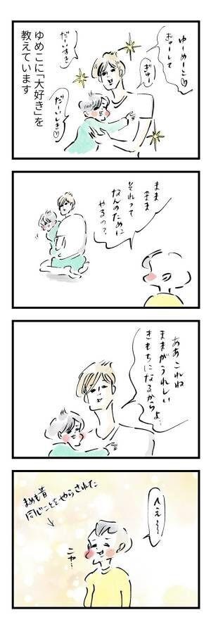 ゆめこからの「ママだいすき!」そのときまめは…『まめ日和』第197回