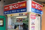 大河舞台から1等が…「東京2020協賛ジャンボ」買うならここ!