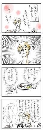 """ママが抱える""""家族の食卓""""での緊張感『まめ日和』第205回"""