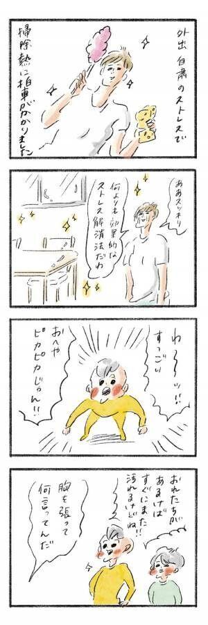 """ママの""""掃除熱""""の成果を見てまめが一言『まめ日和』第213回"""