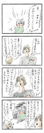 鼻をほじりだしたゆめこ…ママの不安『まめ日和』第216回