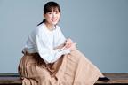 デビュー20周年の綾瀬はるか「変わらない親しみやすさ」