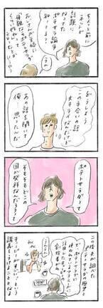 """""""ポテサラ論争""""にまつわる横峰家の考え『まめ日和』第228回"""