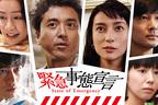 「緊急事態」が共通テーマ 5組の監督が描くオムニバス映画