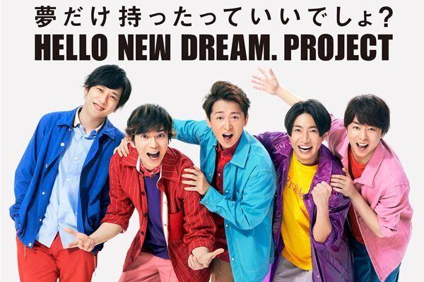 嵐「HELLO NEW DREAM. PROJECT」の広告ビジュアル
