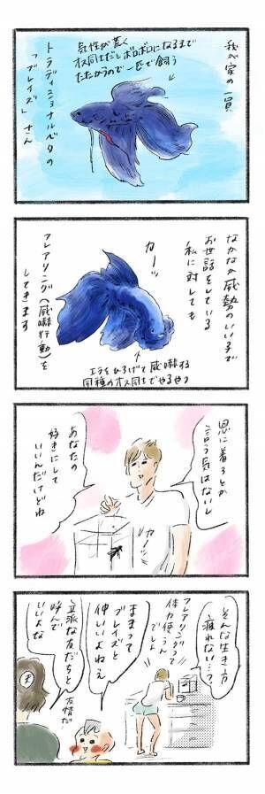 """ママを""""威嚇""""する友達の正体『まめ日和』第232回"""