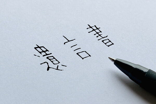 """なぜ""""遺言""""を書くべきなのか、シンプルでも""""もめ事""""防ぐ"""
