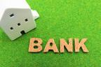菅首相の号令で始まる「地方銀行」再編時代に生き残る条件