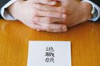 1日ずらせば20万円増える! 税理士が指南する退職金の増やし方
