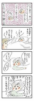 ゆめこがまめに比べて寝つけやすい理由『まめ日和』第244回