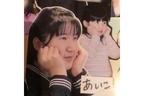 愛子さま卒業アルバム発見!気になるJK生活ダンス写真