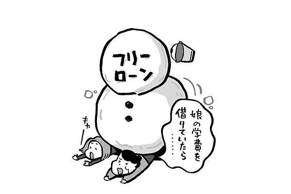 コロナ禍の借金事情「娘の学費を借りて200万円超の借金が」