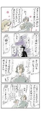 """マイペースのぶつかり合い!パパとゆめこの""""即興劇""""バトル『まめ日和』第278回"""