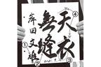 岸田首相を筆跡診断「責任感は強いけど、意外に話は聞かない」