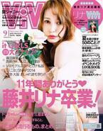 """藤井リナ、11年間務めた""""ViViモデル""""卒業"""