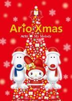 マイメロディと「アリオ」のコラボが贈る、キュートなクリスマス企画