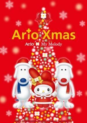 マイメロディ(中央)と「アリオ」キャラクターのアリとリオがXmasコラボ!