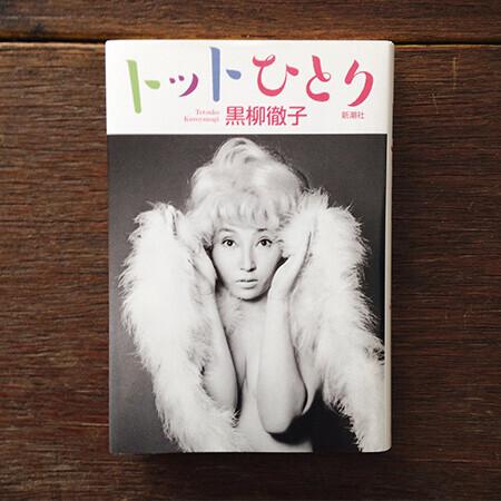 黒柳徹子さんの著作に学ぶ、魅力的にな女性になるヒント
