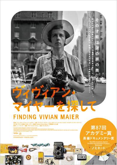 ミステリアスな魅力に満ちた、奇跡のアート・ドキュメンタリー映画 「ヴィヴィアン・マイヤーを探して」