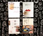 季節の変わり目に体を整える、「発酵食」の本 4選