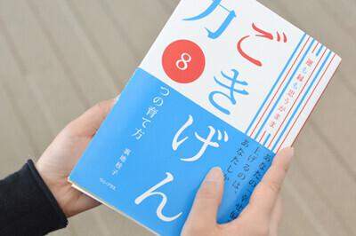 裏地桂子さんが教える「キレイの源」大切な人に贈るギフトにもおすすめ【後編】