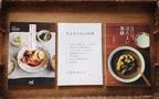 風邪や花粉症に負けない体に! 食生活を見直し、体を整えたくなる本3冊
