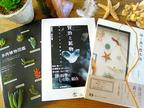 多肉植物、流木、鉱物… 見るだけで癒される図鑑 3冊