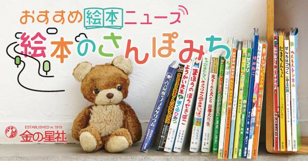 「正しい持ち方」は入園・入学前に。子どもの能力が伸びる『ただしいもちかたの絵本』