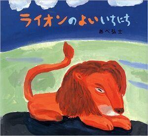 新作『ライオンの風をみたいちにち』が話題。あべ弘士さんの「ライオン」シリーズ4作一挙紹介!