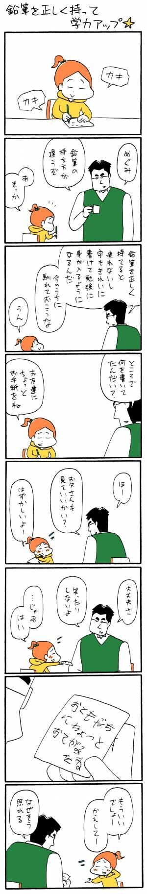 「鉛筆を正しく持って学力アップ☆」ゆるクス漫画家 木下晋也のマンガ Ready Study Go!【第24回】