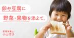 """""""パン&〇〇""""で最高の朝食になる! 脳が育つ食べ合わせ「5つの黄金ルール」"""